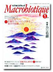 月刊マクロビオティック